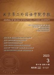《北京第二外国语学院学报》