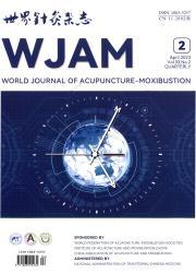 《世界针灸杂志:英文版》