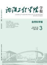 《沈阳工程学院学报:自然科学版》