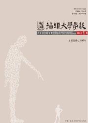 《汕头大学学报:人文社会科学版》