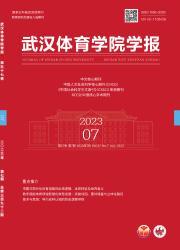 《武汉体育学院学报》
