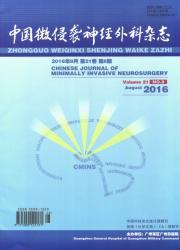 《中国微侵袭神经外科杂志》