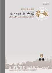《淮北煤炭师范学院学报:哲学社会科学版》
