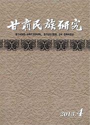 甘肃民族研究