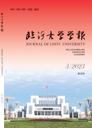 《临沂大学学报》