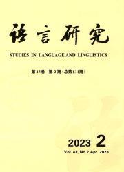 《语言研究》