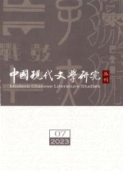 《中国现代文学研究丛刊》