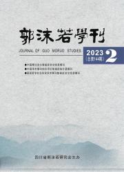 《郭沫若学刊》