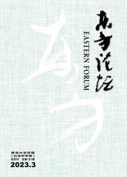 《东方论坛:青岛大学学报》