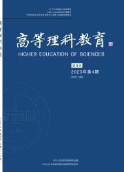 《高等理科教育》