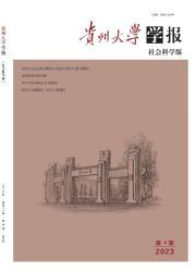 《贵州大学学报:社会科学版》
