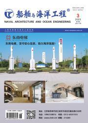 《船舶与海洋工程》