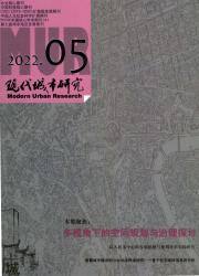 《现代城市研究》