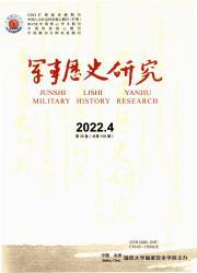《军事历史研究》