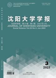 《沈阳大学学报:社会科学版》