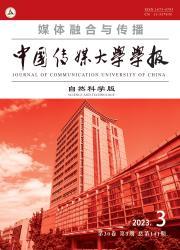 《中国传媒大学学报:自然科学版》