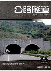 《公路隧道》