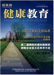 《结核病健康教育》