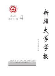 《新疆大学学报:哲学.人文社会科学版》