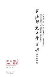 《上海师范大学学报:自然科学版》