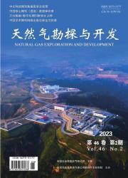 《天然气勘探与开发》