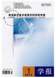《西安航空技术高等专科学校学报》