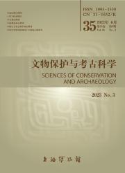 《文物保护与考古科学》