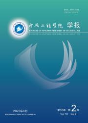 《宁波工程学院学报》