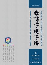 《赤峰学院学报:汉文哲学社会科学版》