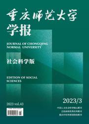 《重庆师范大学学报:社会科学版》