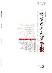 《陕西理工大学学报:社会科学版》