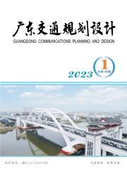 《广东交通规划设计》