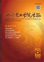 《四川理工学院学报:社会科学版》