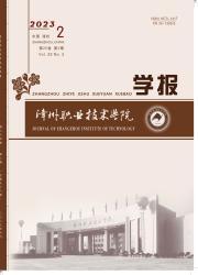 《漳州职业技术学院学报》