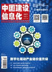 《中国建设信息化》