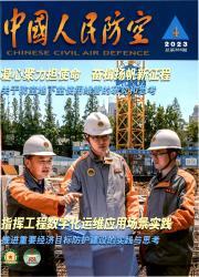 《中国人民防空》