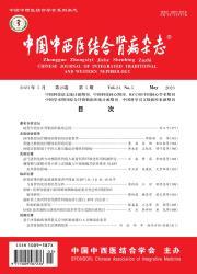 《中国中西医结合肾病杂志》