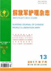 《解放军护理杂志》
