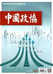 《中国政协》