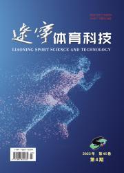 《辽宁体育科技》