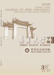 《集美大学学报:哲学社会科学版》