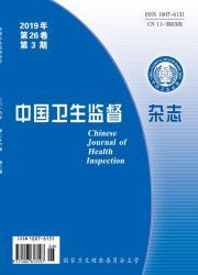《中国卫生监督杂志》