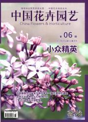 《中国花卉园艺》