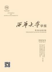 《西华大学学报:哲学社会科学版》