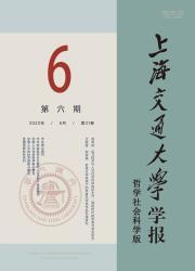 《上海交通大学学报:哲学社会科学版》