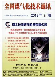 《全国煤气化技术通讯》