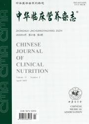 《中华临床营养杂志》