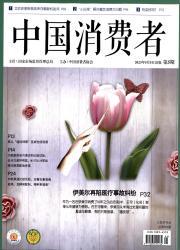 《中国消费者》