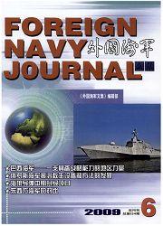 《外国海军文集》
