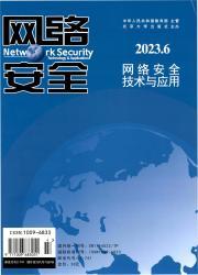《网络安全技术与应用》